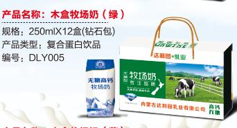 无糖高钙牧场奶